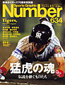 Number 634号